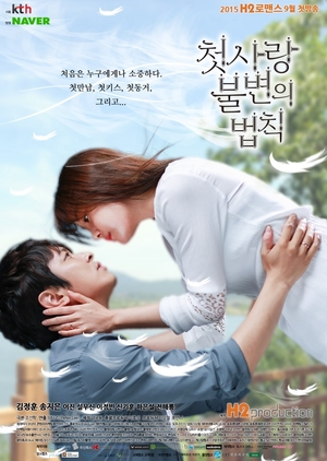 image of drama Immutable Law of First Love (2015) [KDRAMA]